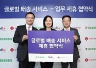 세븐일레븐, 페덱스∙롯데글로벌로지스와 함께 '글로벌 배송 서비스 계약'