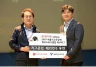 롯데GRS, 2019 서울시교육감배 학교스포츠클럽 후원
