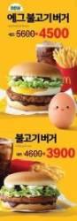 맥도날드, 에그 불고기 버거 세트 최고 20% 할인 프로모션 진행