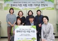 SPC그룹, 고객 참여 해피포인트 캠페인…한부모가정 지원
