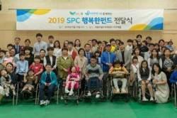 SPC그룹, 장애어린이에 희망 전하는 'SPC행복한펀드' 전달