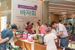이대서울병원, 성주재단과 바자회 개최