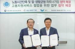SPC그룹, 고용부 성남지청과 일자리 창출 활성화 위한 MOU