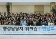 순천향대천안병원, 행정업무 담당자 워크숍 개최