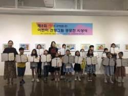 안국문화재단, 갤러리AG 어린이 공모전 시상