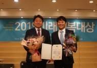 유디치과, '2019 미래행복대상' 행정안전부 장관상 수상