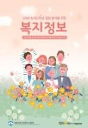 한국애브비, 희귀∙난치성질환 환자 위한 복지정보 책자 개정 발간