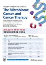 '마이크로바이옴, 암과 치료' 의생명과학포럼 개최