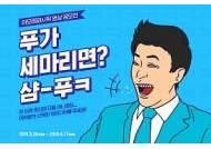 아모레퍼시픽, 고객의 아이디어를 광고로…대학생 영상 공모전 개최