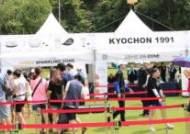 교촌치킨, 2019 오크밸리 캠핑 페스티벌 참가