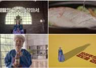 롯데주류, 요리주 '미림' 새 광고동영상 공개