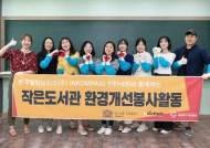 한국필립모리스, '혜윰 작은 도서관' 개소 지원 봉사활동