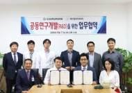 고신대복음병원, 메디컬아이피와 AI 의료기술 공동연구 협약
