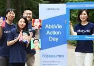 한국애브비, 건강 소외 이웃 찾아가는 '나눔의 날' 행사 진행