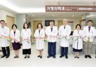 고대구로병원, 비만대사센터 개소식 개최