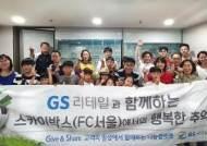 GS리테일, 지역아동센터 아동과 상암 월드컵경기장 스카이박스서 축구 관람