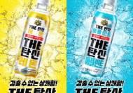 코카콜라社, 강렬한 짜릿함 '씨그램 THE탄산' 2종 출시