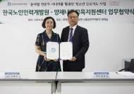 한국노인인력개발원, 시니어 활용 청소년 진로지도사업 개시