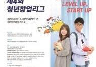 하이트진로, '제4회 청년창업리그' 파이널대회 위한 준비 끝
