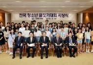유한재단, 전국 청소년 글짓기 대회 시상식 개최