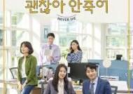 롯데주류, 엔터테인먼트 유튜브 채널 '맥주클라쓰' 오픈