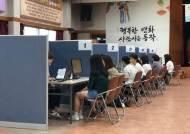 동작구, 2020학년도 수시 대비 1:1 입시컨설팅 개최