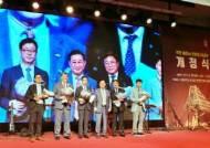 제너시스BBQ, 주한베트남 관광청대표부 감사패 수상