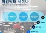 성공적인 개원·경영 노하우 배운다…아임닥터 세미나 7일 개최
