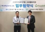 마이크로디지탈-피플바이오, 혈액진단 사업화 공동 추진 협약
