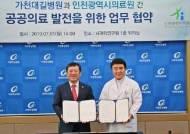 인천의료원-길병원, 공공의료 발전 위한 업무협약