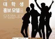 설빙, 전문활동·장학금 지원 대학생 모델 모집