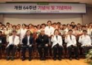 인천성모병원, 개원 64주년 기념식·미사 진행