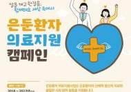 드림성형외과, 3년째 은둔환자 의료지원사업 '엔젤병원' 활동
