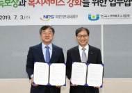 국민연금공단-한국사회복지사협회, '노후소득보장 강화' 업무협약 체결