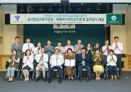 이화의료원, 강서양천교육지원청과 업무 협약