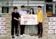 삼양식품, 창업주 故 전중윤 명예회장 5주기 맞아 라면 1만 박스 기부