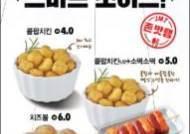 bhc치킨, 인기메뉴 롯데시네마서 영화보며 맛본다