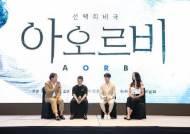 카스, 인터랙티브 영화 '아오르비' 일반에 공개