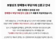 보람상조, '장례행사 부당거래 신문고' 신설