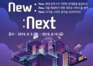 동작구, 2019 스마트시티 서비스 아이디어 공모전 개최