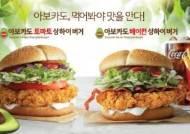맥도날드, 아보카도 상하이 버거ㆍ머핀 등 신제품 3종 출시