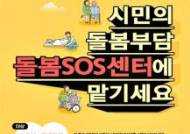 어르신ㆍ장애인 가사ㆍ간병 돕는다…서울시 '돌봄SOS센터' 시행
