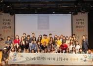대웅제약, 발달장애인 위한 '참지마요 프로젝트 제1기 교육봉사단' 창단