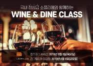 SPC그룹, 외식브랜드 '와인&다인 클래스' 개최