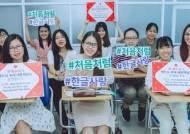 롯데주류, 한국어·ž한국문화 보급 기관 '후에 세종학당' 후원