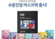 유한킴벌리 티엔, 'BT21 마스크 팩' 신제품 출시