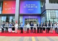 뉴스킨 코리아, '뉴스킨 라이브 대구 경북 센터' 오픈