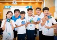 웅진코웨이, 임직원 자녀 초청 과학캠프 진행