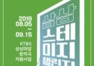 KT&G 창작극 지원 프로그램 '상상 스테이지 챌린지' 작품 공모