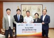 뉴스킨 코리아, '강원 산불 피해지역 복구 기부금' 전달